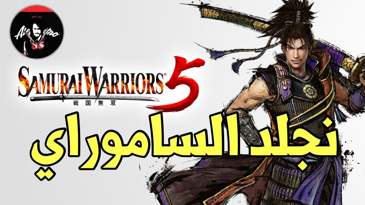 ساموراي واريورس 5 : نلعب بشخصيه نوبوناقا ونجلد الساموراي جلد samurai warriors 5