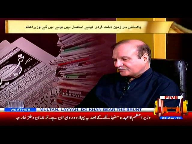 Column Nigar | 22  April 2019 | Channel Five