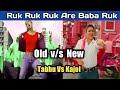 Download Ruk Ruk Ruk Are Baba Ruk | Old Vs New | Tabbu vs Kajol | Ruk Ruk Ruk Song MP3 song and Music Video