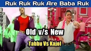 Ruk Ruk Ruk Are Baba Ruk | Old Vs New | Tabbu vs Kajol | Ruk Ruk Ruk Song