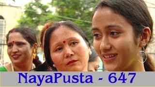 Superstitions about Menstruation | NayaPusta - 647