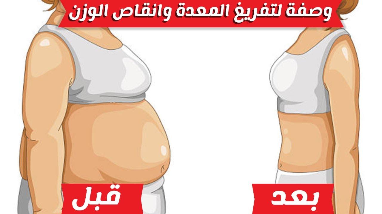 اسرع وصفة لانقاص وخسارة الوزن وتفريغ المعدة في 60 دقيقة فقط مجربة Youtube