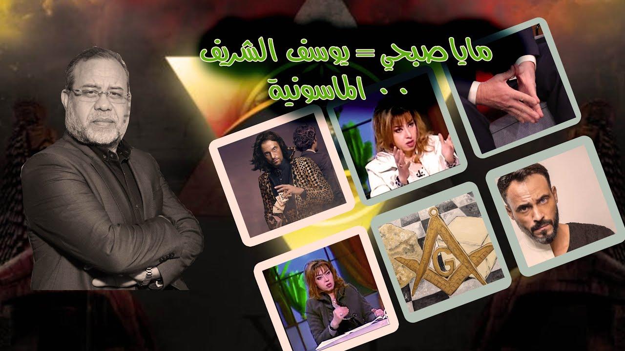 مايا صبحي و يوسف الشريف وحقيقة انضمامهم للماسونية