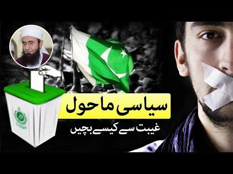 Backbiting (Gheebah) | Molana Tariq Jameel Latest Bayan Clip 20-07-2018