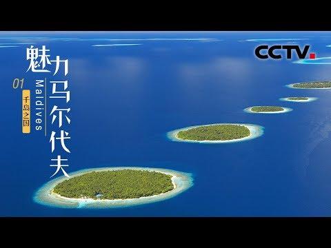 《魅力马尔代夫》第一集 千岛之国 | CCTV纪录