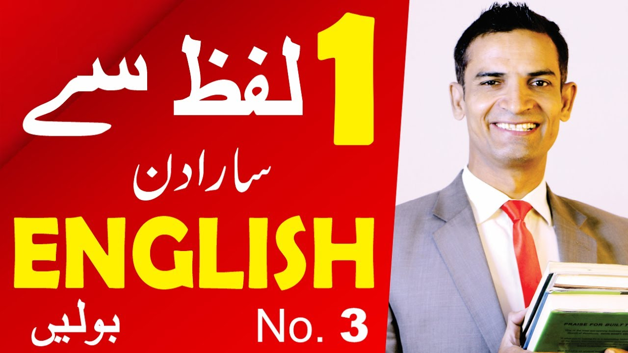 how to learn to speak english fluently online