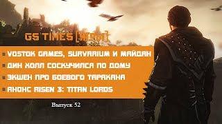 GS Times [ИГРЫ] #52. Анонсирована Risen 3: Titan Lords!