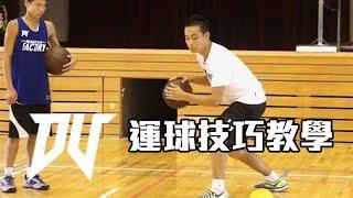[DV籃球夢工廠] 運球基礎技巧-練就像Kyrie Irving般的運球 thumbnail