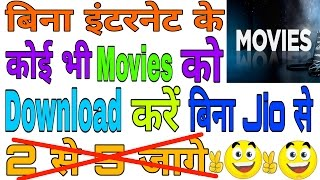 Video How to download Full movies without internet download MP3, 3GP, MP4, WEBM, AVI, FLV November 2017