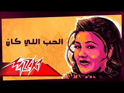 El Hob Elly Kan - Mayada El Hennawy الحب اللي كان - ميادة الحناوي