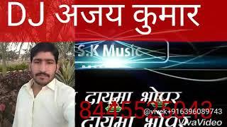 DJ Vivek Raj ka gana hai