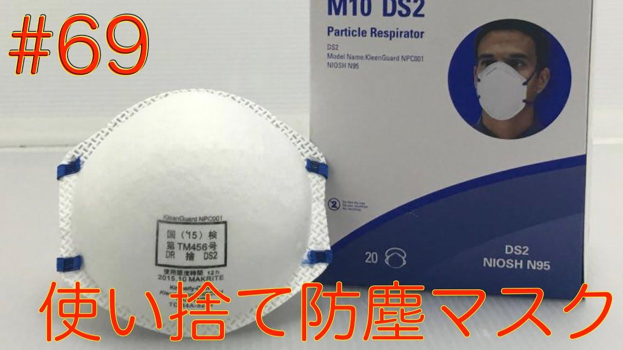N95 防塵 マスク