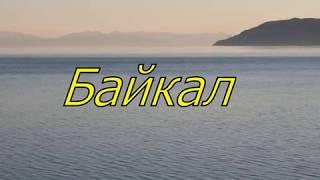 Озеро Байкал 2015 год. Путешествия по Сибири. Lake Baikal. Travels in Siberia.