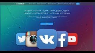 Bosslike - как без вложений раскрутить ВК, Facebook, twitter, instagram(, 2017-08-13T18:34:20.000Z)