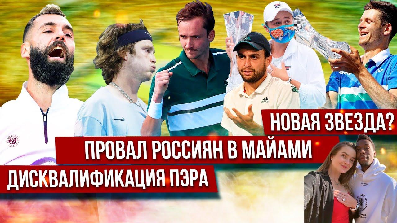 Хуркач и Барти – чемпионы в Майами / Провал Медведева, Рублёва и Карацева / Отмена Roland Garros