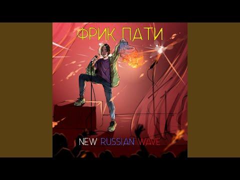 РВАНЫМИ РАНАМИ (feat. МОЛОДОСТЬ ВНУТРИ)