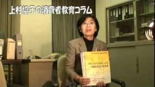 家政ジャーナル「上村協子の消費者教育コラム」no.1