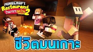 Minecraft ร้านอาหารสุดป่วน 2 - สัญญาณของกล่อง Lucky Block.mp3