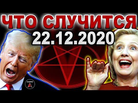 Осень 2020 : готовится СТРАШНОЕ! Прогноз без ИЛЛЮЗИЙ! Китай???
