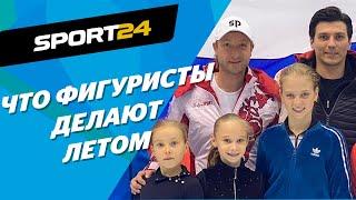 Фигуристы после карантина четверной Трусовой последний звонок Загитовой Плющенко тренер сборной
