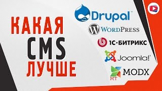видео Drupal, Joomla, WordPress: что выбрать?