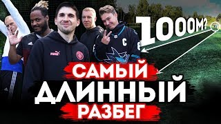 САМЫЙ СМЕШНОЙ РАЗБЕГ ft. Нечай, Федос, Бабатумба, Саня, Гуркин