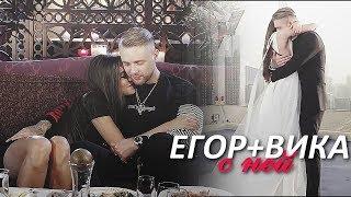 ЕГОР КРИД + ВИКА КОРОТКОВА II Холостяк [ФИНАЛ]
