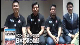 ラグビー・ワールドカップ2015 日本代表の軌跡 ~歴史を変えたJAPAN WAY...