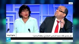 وجها لوجه | هل يتحدى الملك محمد السادس الجزائر في منطقة الساحل؟