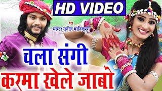 सुनील मानिकपूरी   Cg Karma Geet   Chala Sangi Karma Khele Jabo   Sunil Manikpuri   ChhattisgarhiSong