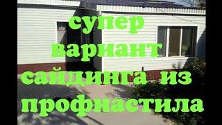 видео Обшивка дома профнастилом