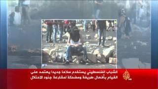 شبان فلسطينيون يستخدمون سلاحا جديدا لمقارعة الاحتلال