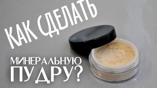 Как сделать минеральную пудру своими руками?