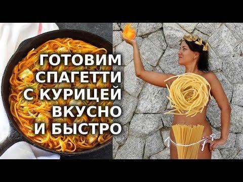 Как Приготовить Макароны/Рецепт С Курицей (Без Масла!)