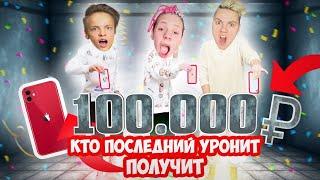 КТО ПОСЛЕДНИЙ ОТПУСТИТ IPHONE, Получит 100.000 РУБЛЕЙ! ЧЕЛЛЕНДЖ