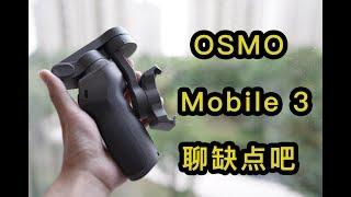 Osmo Mobile 3评测,创新了些,但是Z轴毛病没改【剁手风向标】