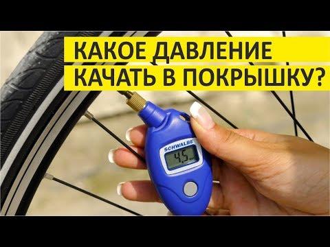 Какое давление в шинах велосипеда должно быть?
