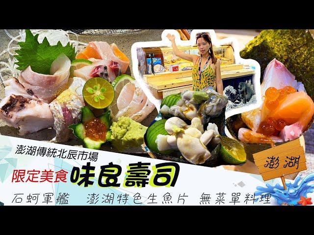 ⛵️澎湖美食 ◾▪傳統市場的秘密美食 站著吃 味良壽司 澎湖特色握壽司 吃了想跳舞