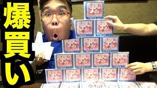 メサイアお店に置いてるTWICEのCDを全部買い占め世界一のONCEへ1歩近づく thumbnail