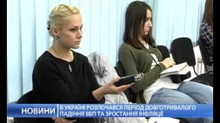 В Украине начался период долгосрочного падения ВВП и экономики