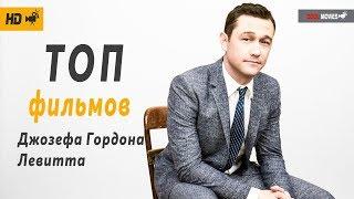 Крутейшие фильмы Джозефа Гордона-Левитта !!!(подборка 2019)