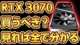 自作PC,RTX3070は買うべきか?見れば全て分かる!3080,3090の実機と比較!ゲーミングPC,NVIDIA,GPU,グラフィックボード
