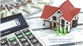 10 правил успешого инвестированияч в недвижимость