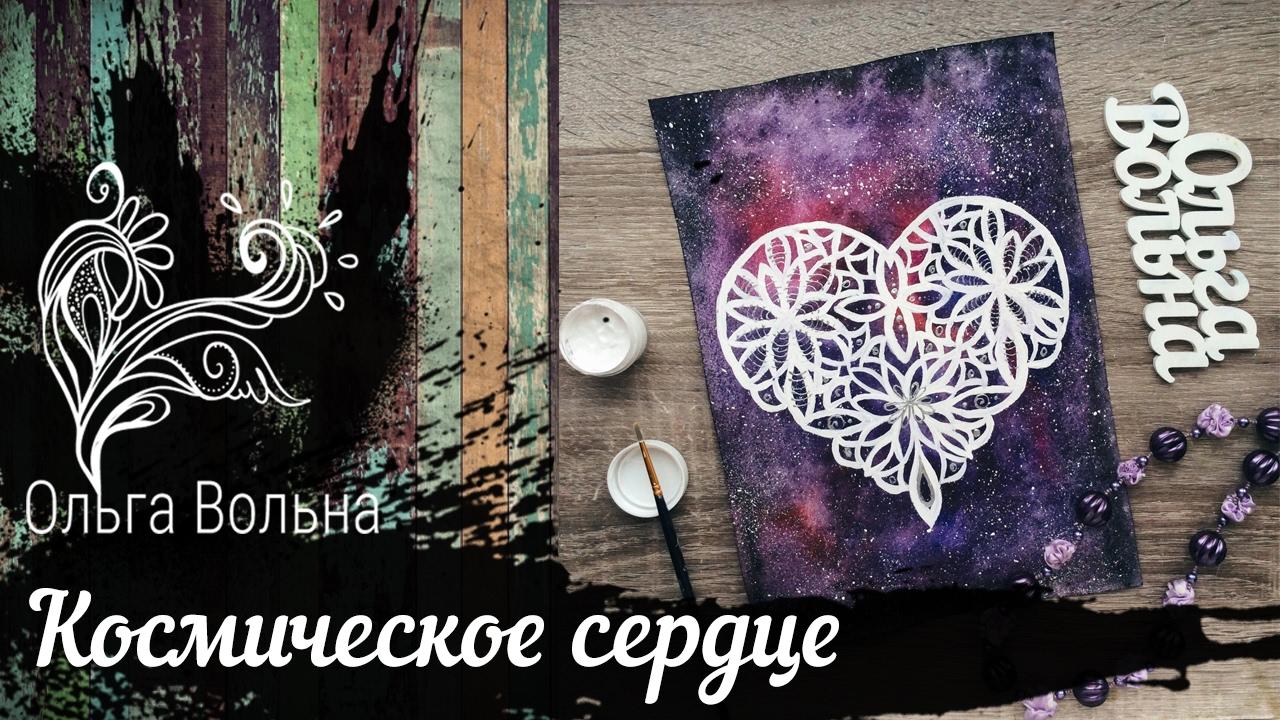 Космическое сердце ко дню Святого Валентина #4. Акварель и белая .