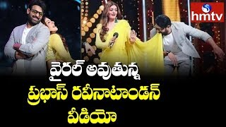 Prabhas Crazy Dance With Raveena Tandon | hmtv Telugu