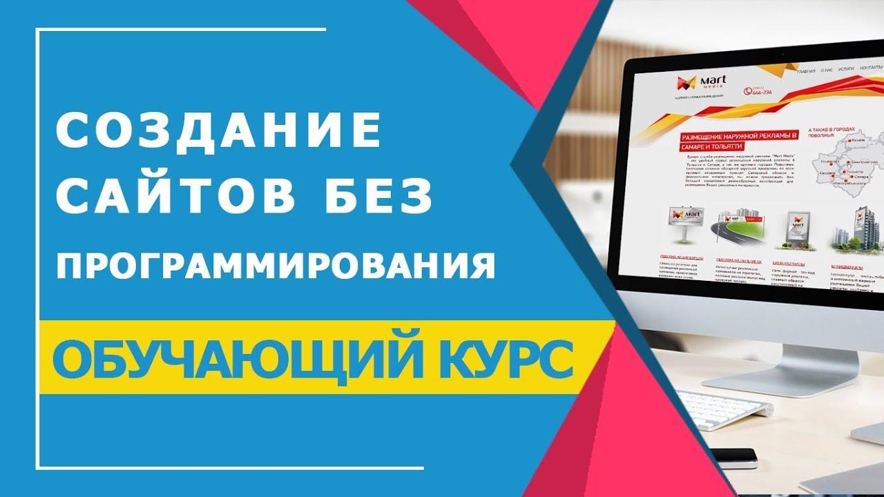 Курсы создание веб сайтов сайты компании сибирское здоровье