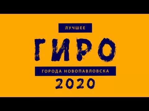 Лучшее гиро Новопавловска 2020