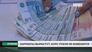 Смотреть видео Зарплаты вырастут, курс рубля не изменится онлайн
