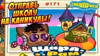 Смешарики Шарарам #171 Отправь ШКОЛУ на КАНИКУЛЫ! Детское игровое Видео как Мультик Lets Play