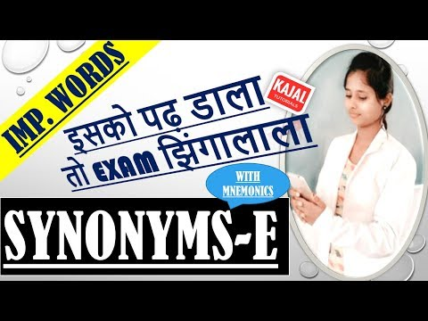 Most asked Synonyms words starting with letter-E | Vocab Tricks in Hindi | Vocab English words